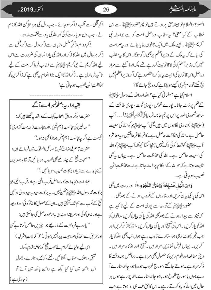 Sohbat-e-Sheikh - 2