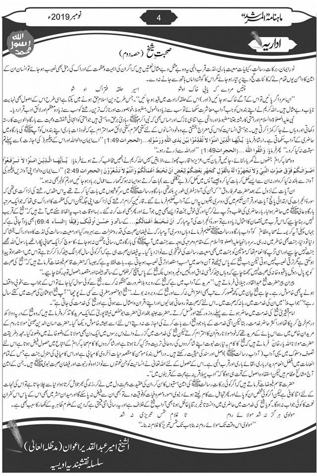 Sohbat Sheikh (Part two) - 1