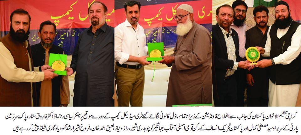 Free Medical Camp Karachi - 1