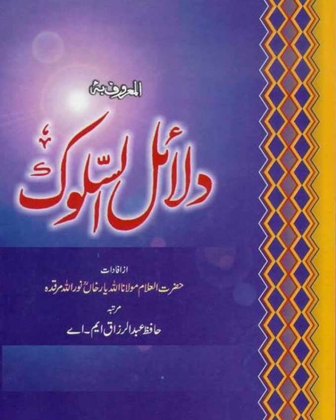 Dalael-us-Salook in Urdu