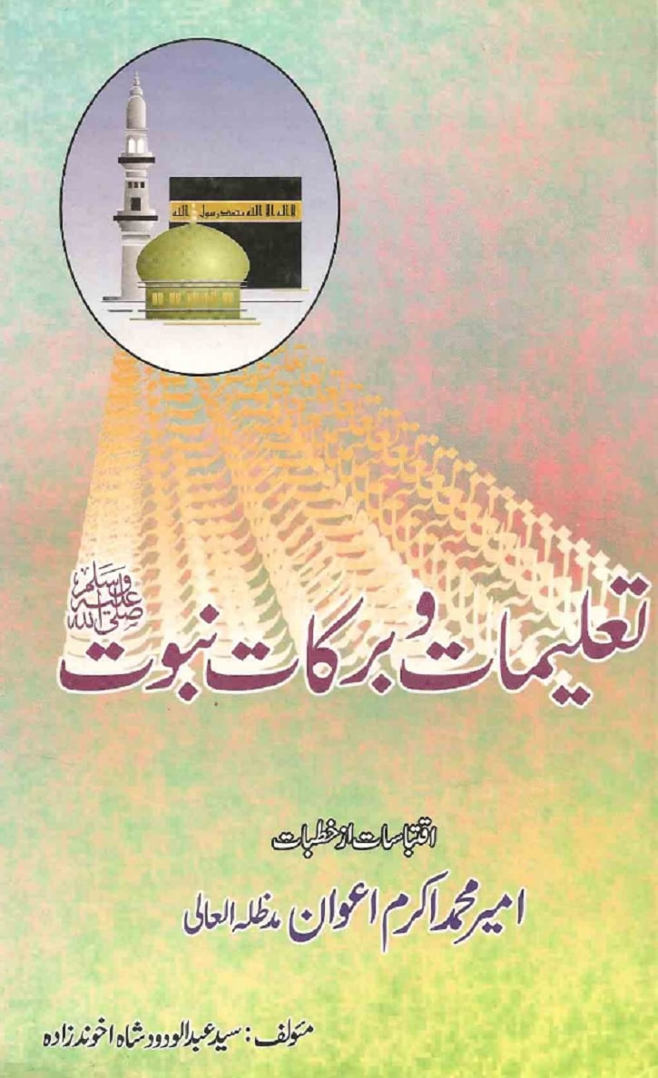 Talemaat Barkaat-e-Nabuwat (SAW)